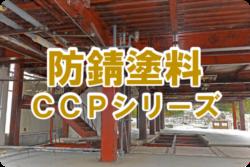防錆塗料CCPへ