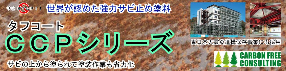 ccp_title_3
